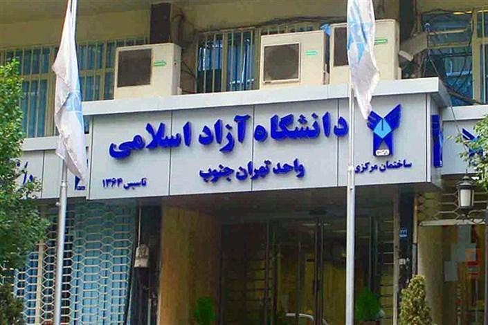 دانشجویان واحد تهران جنوب دانشگاه آزاد به آلمان سفر می نمایند