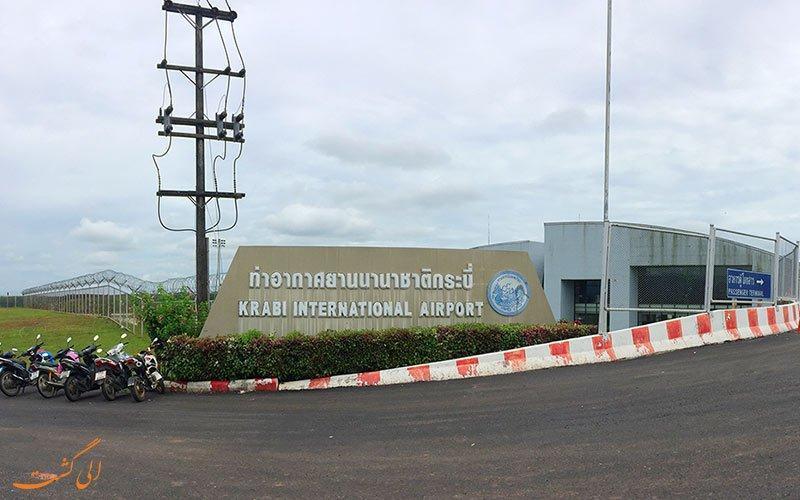 معرفی فرودگاه بین المللی کرابی تایلند