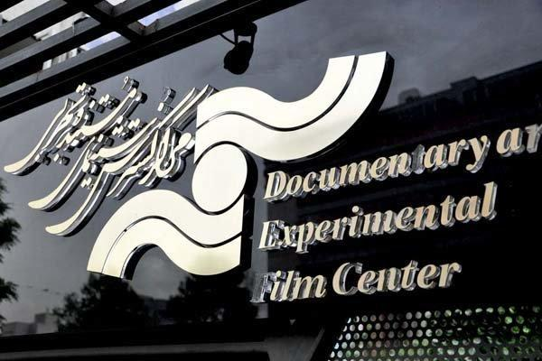 فیلم های مرکز گسترش سینمای مستند و تجربی 31 جایزه جهانی بدست آورد