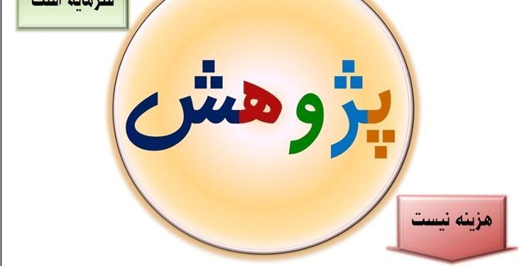 پژوهشگران تبریزی در جمع پژوهشگران یک درصد برتر دنیا
