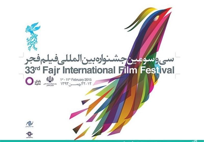 آماده سازی دو کاتالوگ و نشریه روزانه جشنواره فیلم فجر