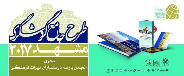 رونمایی کتاب جامع گردشگری مشهد به 6 زبان زنده تا اسفندماه سال جاری