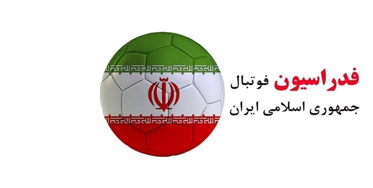 توضیحات دپارتمان بین الملل فدراسیون درباره اقامت تیم های ایرانی در قطر