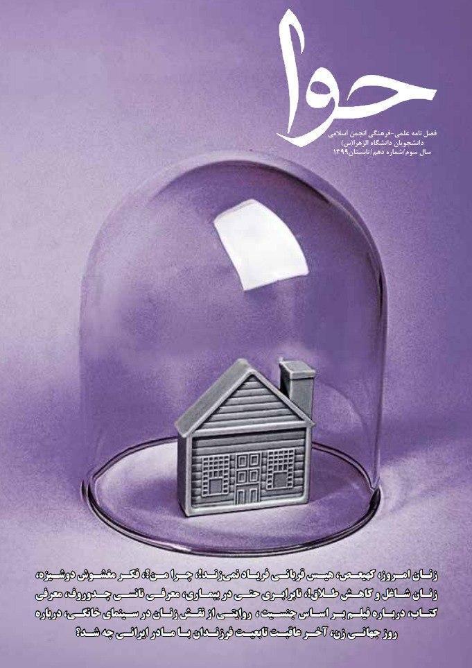 زنان امروز ، شماره 10 نشریه دانشجویی حوا منتشر شد
