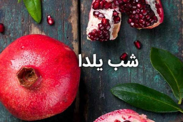 بخور و نخورها در شب یلدا