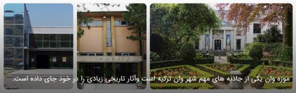موزه وان؛ از بهترین جاذبه های دیدنی شهر وان ترکیه، عکس