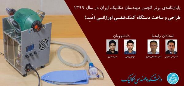 معرفی خاتمه نامه برتر سال 99 از سوی انجمن مهندسان مکانیک ایران