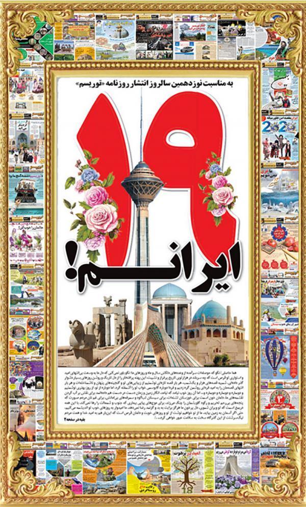 ایرانم! به مناسبت نوزدهمین سالروز انتشار روزنامه توریسم