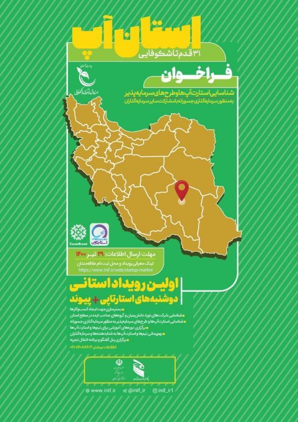 تمدیدمهلت ثبت نام در رویداد استان آپ کرمان تا 29 تیرماه