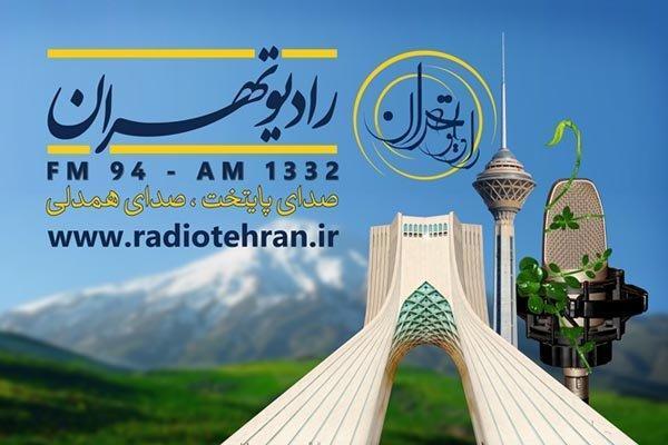 پخش نور باران ویژه میلاد امام محمد باقر (ع) از رادیو تهران